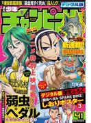 週刊少年チャンピオン2016年41号