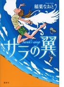 サラの翼(文学の扉)