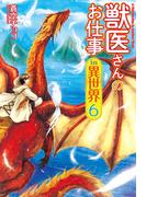 獣医さんのお仕事in異世界6(アルファポリス)