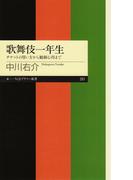歌舞伎一年生 ──チケットの買い方から観劇心得まで(ちくまプリマー新書)