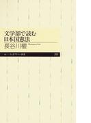文学部で読む日本国憲法(ちくまプリマー新書)