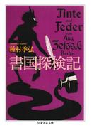 書国探検記(ちくま学芸文庫)
