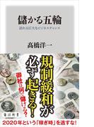 儲かる五輪 訪れる巨大なビジネスチャンス(角川新書)