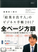 美崎栄一郎の「結果を出す人」のビジネス手帳2017