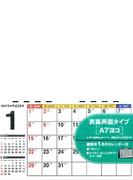 2017年 シンプル卓上カレンダー[A7ヨコ]