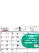 2017年 シンプル卓上カレンダー[A5ヨコ]