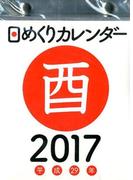 2017年 日めくりカレンダー(A6)