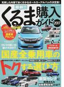 最新!!くるま購入ガイド 2017 充実した内容で良く分かるオールカーアルバムの決定版!
