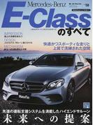 Mercedes‐Benz E−Classのすべて