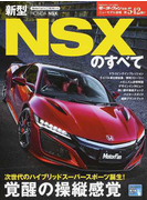 新型NSXのすべて