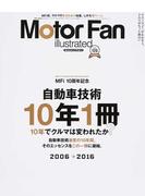 Motor Fan illustrated 図解・自動車のテクノロジー Volume120 自動車技術10年1冊