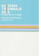 さいたまトリエンナーレ2016公式ガイドブック