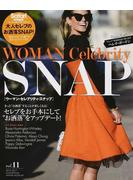 WOMAN Celebrity SNAP vol.11(2016〜2017Autumn & Winter)