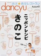 dancyu満天★青空レストラン 2016Autumn ニッポンレシピきのこ