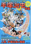 手塚治虫ぴあ デビュー70周年記念!
