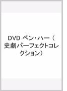 史劇パーフェクトコレクションベン・ハー[DVD]