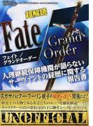 超解読fate/GrandOrder 人
