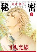 秘密 season 0(4)(花とゆめコミックススペシャル)