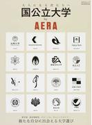 国公立大学 by AERA