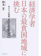 経済学者日本の最貧困地域に挑む あいりん改革3年8カ月の全記録