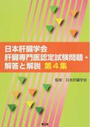 日本肝臓学会肝臓専門医認定試験問題・解答と解説 第4集
