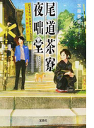 尾道茶寮夜咄堂 おすすめは、お抹茶セット五百円(つくも神付き)