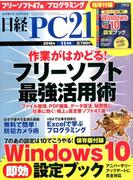 日経 PC 21 (ピーシーニジュウイチ) 2016年 11月号 [雑誌]