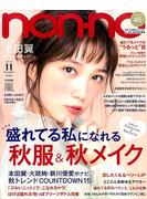 non-no (ノンノ) 2016年 11月号 [雑誌]