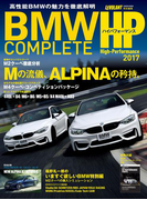 BMW COMPLETE ハイパフォーマンス 2017(学研MOOK)