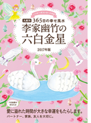 2017年版 李家幽竹の六白金星
