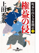 町奉行内与力奮闘記三 権益の侵(幻冬舎時代小説文庫)
