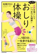 足腰を強くして いつまでも健康! カンタン おしり体操