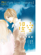 Pure Love Seasons 2 星空~秋・キス~(フラワーコミックススペシャル)