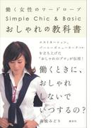 【期間限定価格】おしゃれの教科書 働く女性のワードローブ