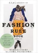 【期間限定価格】大人おしゃれのルール FASHION RULE BOOK