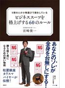 【期間限定価格】9割の人が小物選びで損をしている ビジネススーツを格上げする60のルール