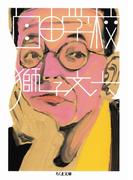 自由学校(ちくま文庫)