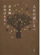 【期間限定価格】人生の道しるべ(集英社文芸単行本)