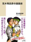 【期間限定価格】荒木飛呂彦の漫画術【帯カラーイラスト付】