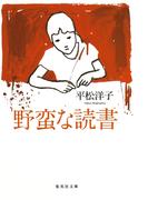 【期間限定価格】野蛮な読書(集英社文庫)