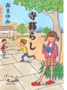 【期間限定価格】寺暮らし(集英社文庫)