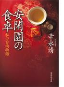 【期間限定価格】安閑園の食卓 私の台南物語(集英社文庫)