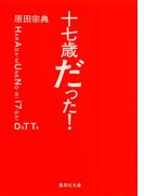 【期間限定価格】十七歳だった!(集英社文庫)