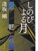 【期間限定価格】しのびよる月(御茶ノ水警察シリーズ)