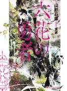 【期間限定価格】六花の勇者