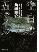 【期間限定価格】空白の五マイル チベット、世界最大のツアンポー峡谷に挑む(集英社文庫)