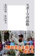 【期間限定価格】スポーツの品格(集英社新書)