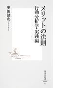 【期間限定価格】メリットの法則 行動分析学・実践編