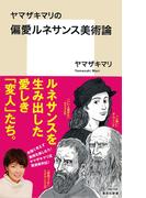 【期間限定価格】【カラー版】ヤマザキマリの偏愛ルネサンス美術論