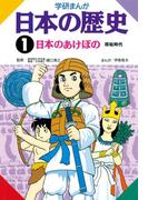 【期間限定価格】学研まんが日本の歴史 1 日本のあけぼの